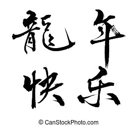 words mean dragonChinese New Year Calligraphy for the Year...