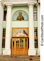 Facade of theTemple of St Martin in Moscow - Temple of St...