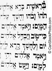 Hebrew Bible - The first page of Genesis in the Hebrew bible