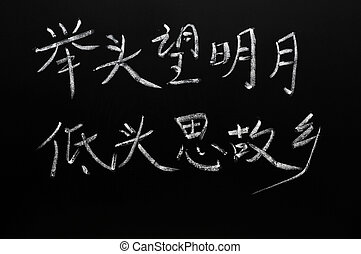 "Chinese characters of a famous ancient poem means ""Lifting..."