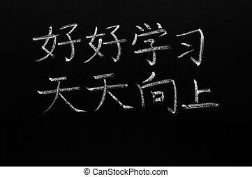 "Chinese characters meaning ""Study hard and make progress every day"""
