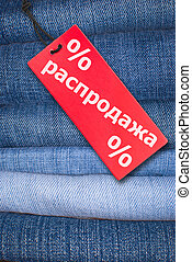 Jeans With Russian Sale Tag