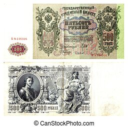 czarist age; one hundred rubles