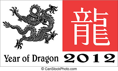 2012 Year of the Dragon design