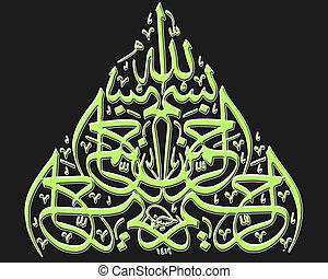 Verse from Quran - Illustrated beautfuly in green and black