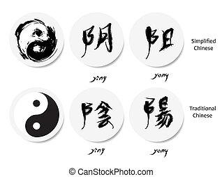 yin yang or ying yang - yin yang symbol and chinese...