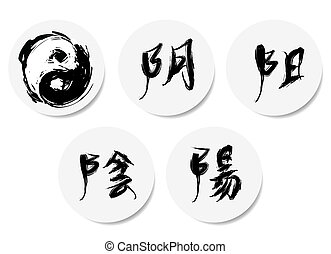 yin yang symbols in chinese calligraphy