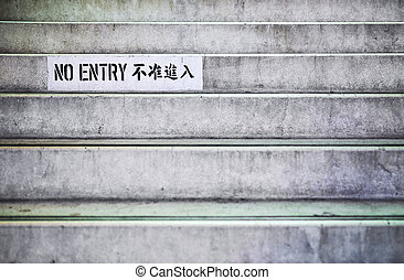 No Entry Sign and Steps - No Entry sign on the steps at the...