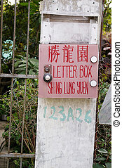 An old postbox