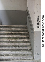 Old stairs in Hong Kong public housing