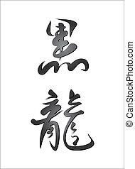 Black dragon hieroglyph