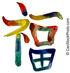 Happiness - Chinese symbol of Happiness rendered in...