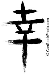 Japanese hieroglyph quot;happinessquot; - Japanese...
