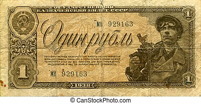 Money of Soviet Union, 1 ruble