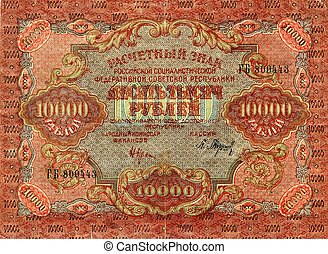 Money of Soviet Russia, 10000 ruble