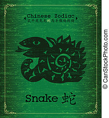Chinese Zodiac - Snake