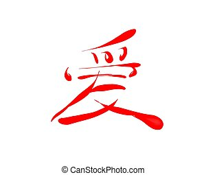characters that say love - Chinese characters that say love