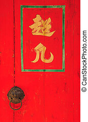 Chinese red door with text