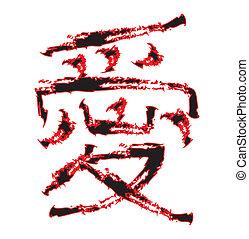 Love Kanji Dry Brush - Love Kanji symbol in dry brush