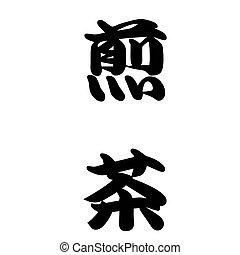 Japanese calligraphy sencha tea (green tea) - Japan...