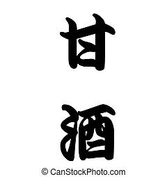 Japanese calligraphy sweet sake or alcohol - Japan...