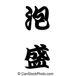 Japanese calligraphy awamori or alcohol - Awamori is an...