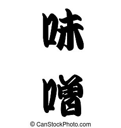 Japanese Calligraphy Miso - Miso is a traditional Japanese...