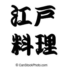 Japan Calligraphy Edo cuisine - Edo cuisine is a type of...