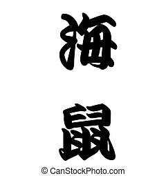 Japanese Calligraphy Sea Cucumber - Japanese word for sea...