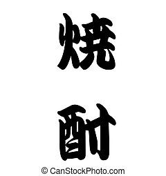 Japanese calligraphy shochu or alcohol - Shochu is a...