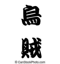Japanese calligraphy represents Squid - Japanese word for...