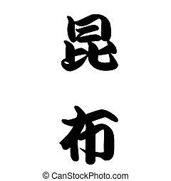 Japanese Calligraphy Seaweed - Japanese word for seaweed...