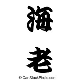 Japanese calligraphy represents prawn - Japanese word for...