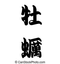 Japanese Calligraphy Oyster - Japanese word for oyster which...