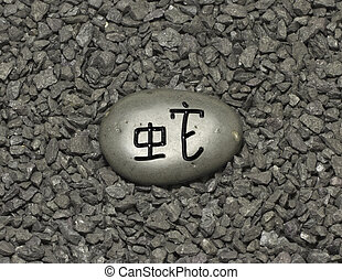 "She - Stone with chinese ideogram ""She"" (""Snake""), symbol of..."