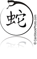Snake sign 2013 - Black silhouette of chinese snake sign...
