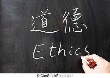Ethics word in Chinese and English