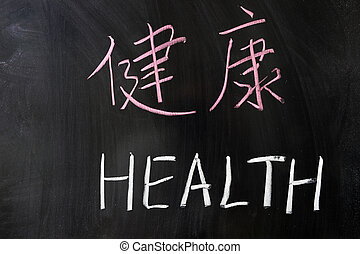 Health word in Chinese and English written on the blackboard