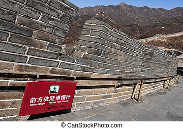 Beijing-Great Wall of China - Great Wall of China