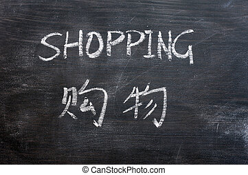Shopping - word written on a smudged blackboard