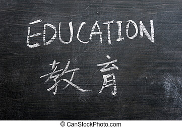 Education - word written on a smudged blackboard