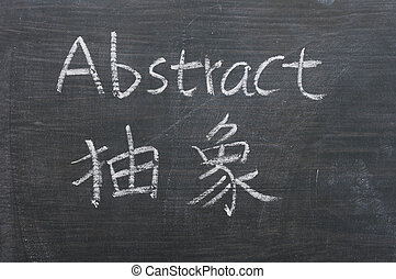 Abstract - word written on a smudged blackboard
