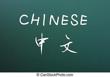 Chinese written on a blackboard background - Chinese written...