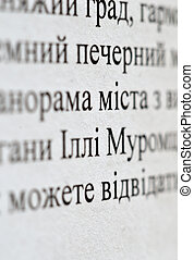 Close-up of Cyrillic printed text on the white sheet -...