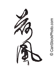 Lotus flower text, chinese calligraphy art