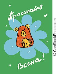 Card design with outline drawing of a freehand bear, in blue splashes on blue background. inscription in Russian translates wake up Spring Spots brown and yellow. Doodle vector illustration