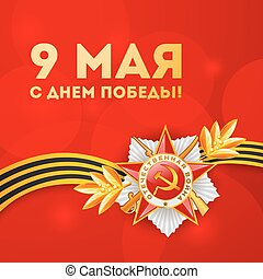Card with elements for victory day
