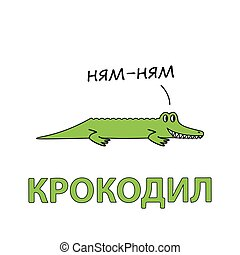 Cartoon Alligator Flashcard for Children