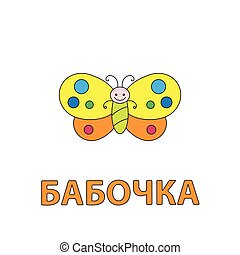 Cartoon Butterfly Flashcard for Children
