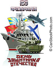 Cartoon greeting card for February 23 Defender of the Fatherland Day.